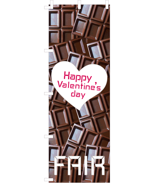 のぼり旗 NE-021/ HAPPY VALENTINE'S DAY FAIR